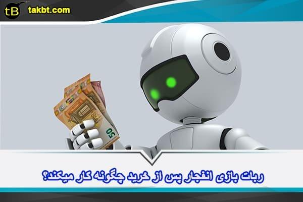 خرید ربات بازی انفجار